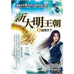 新大明王朝(06)縱橫天下