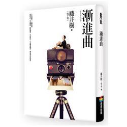 <span>漸進曲(附CD)