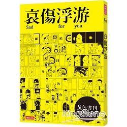 哀傷浮游(香港限定簽名版)