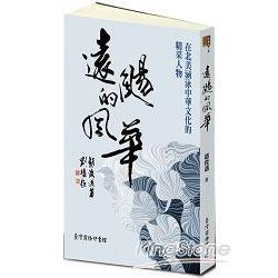 遠颺的風華:在北美涵泳中華文化的精彩人物