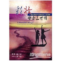 彩妝母女三世情:一項台灣當代哥德風的小說實驗