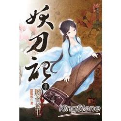 妖刀記37(限)