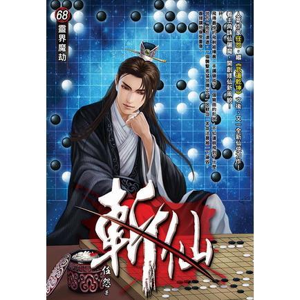 斬仙(68)