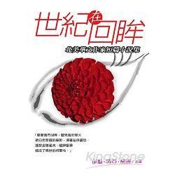 世紀在回眸:北美華文作家短篇小說集