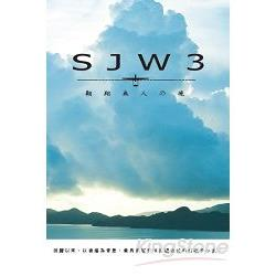 SJW3-翱翔無人境