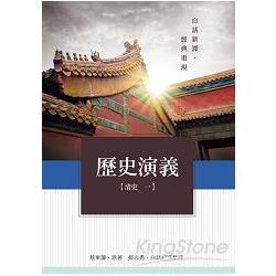 歷史演義:清史