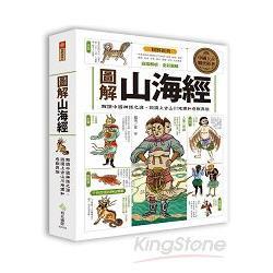圖解山海經:解讀中國神話之源-認識上古山川地理和奇獸異族