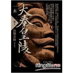 大秦皇陵卷十
