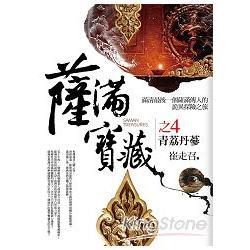 薩滿寶藏(4)青荔丹蔘