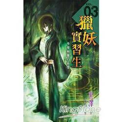 獵妖實習生Vol.03【今夜揪團打妖怪】