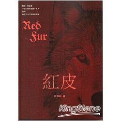 紅皮:獸的謳歌II