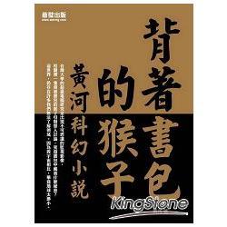 背著書包的猴子 : 黃河科幻小說