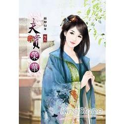 夫貴榮華05