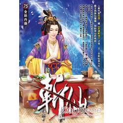 斬仙(75)