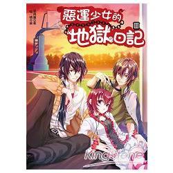 惡運少女的地獄日記3 (全4冊)