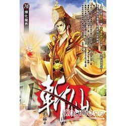斬仙(76)