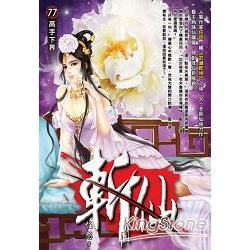 斬仙(77)