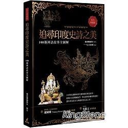 追尋印度史詩之美 : 100個神話故事全圖解 /
