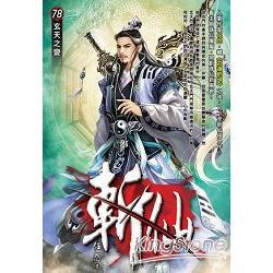 斬仙(78)