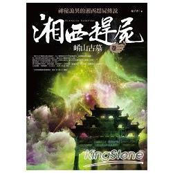 湘西趕屍(2)崤山古墓