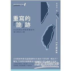 重寫的「詭」跡 : 日治時期台灣報章雜誌的漢文歷史小說 /