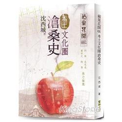 蘋果花開1:本土文化圈滄桑史