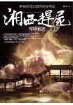 湘西趕屍^(5^)雪峰剿匪