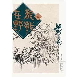 龍戰在野Vol.12