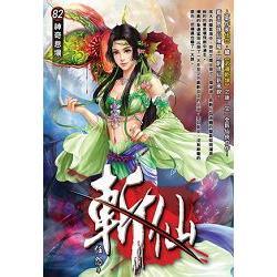 斬仙(82)