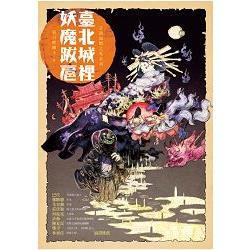 臺北城裡妖魔跋扈 = The murders in Mandala /