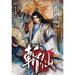 斬仙(83)