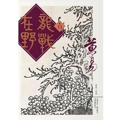 龍戰在野Vol.13