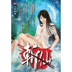 斬仙(84)