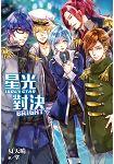星光對決IDOL STAR:BRIGHT(03)