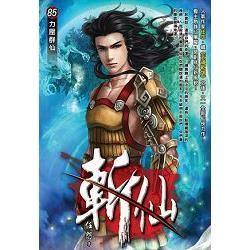 斬仙(85)
