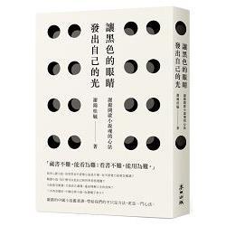 讓黑色的眼睛發出自己的光 : 謝錦開啟小說魂的心法 /