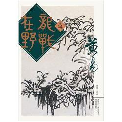 龍戰在野Vol.14