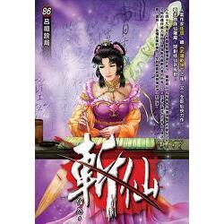 斬仙(86)