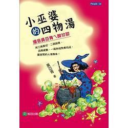 小巫婆的四物湯:播音員亞青ㄟ酸甘甜