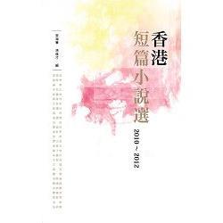 香港短篇小說選 2010-2012