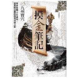 摸金筆記(5)九州寶穴