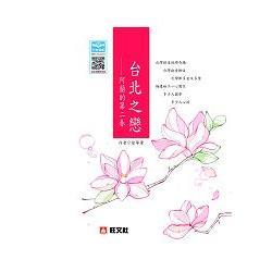 台北之戀 : 阿蘭的第二春 /