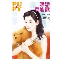 暗戀泰迪熊