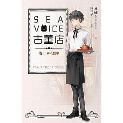 Sea voice古董店