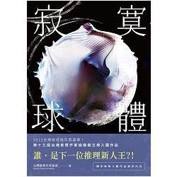 寂寞球體:台灣推理作家協會第十三屆徵文獎入圍作品