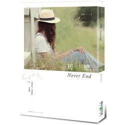 初戀-Never End