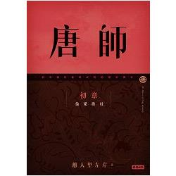 唐師 = The master of Tang dynasty /
