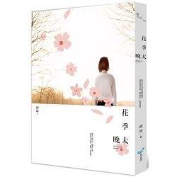 花季太晚 = Flowering season