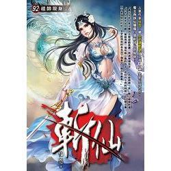 斬仙(92)