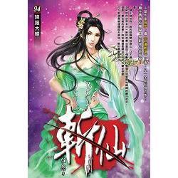 斬仙(94)